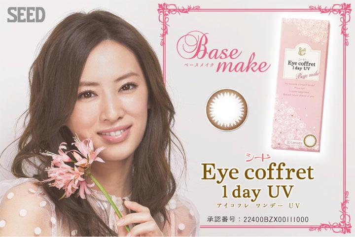 アイコフレ ワンデー UV(Eye coffret 1day)ベースメイク