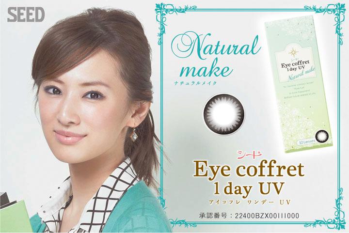 アイコフレ ワンデー UV(Eye coffret 1day)リッチメイク