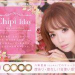 八鍬里美(さとみん)プロデュース!大人女子カラコン Chipi1day(シピワンデー)新発売!
