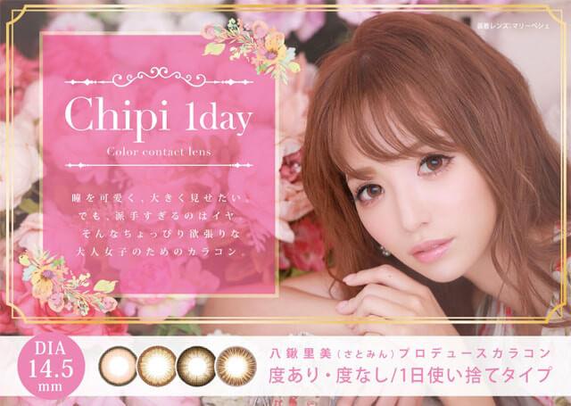 Chipi1day(シピワンデー)