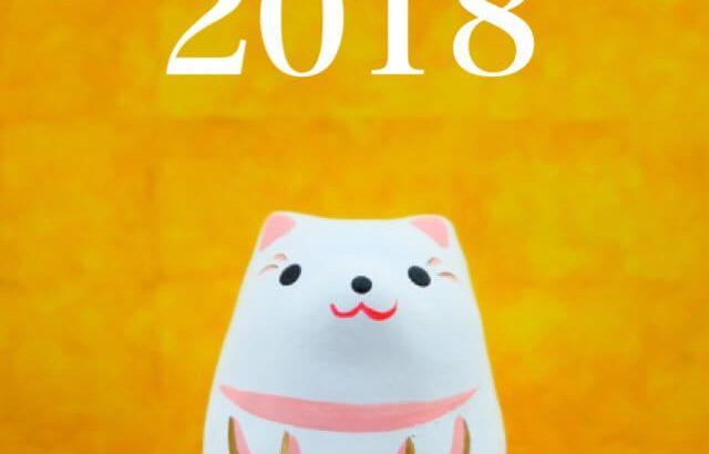 2018年【新年のご挨拶】とお得なキャンペーンのお知らせ★