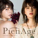 マギープロデュースカラコンPienAge (ピエナージュ) から新色第2弾が新発売!