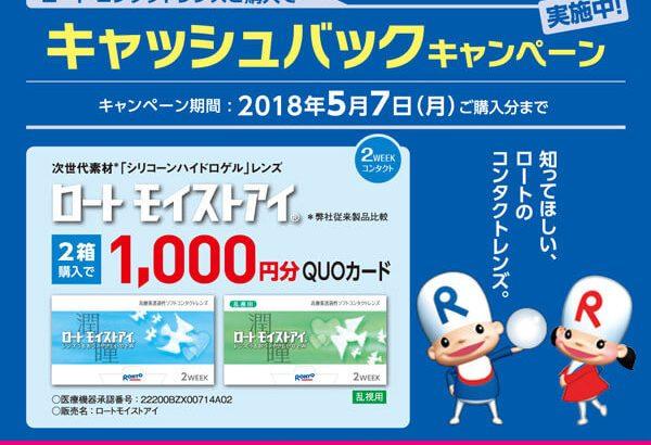 ロート コンタクトレンズが1,000円キャッシュバックキャンペーン開始!2018年5月7日まで