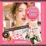 普通のカラコンに飽きた方へ、フォトジェニックカラコン#CHOUCHOU(チュチュワンデー)発売!