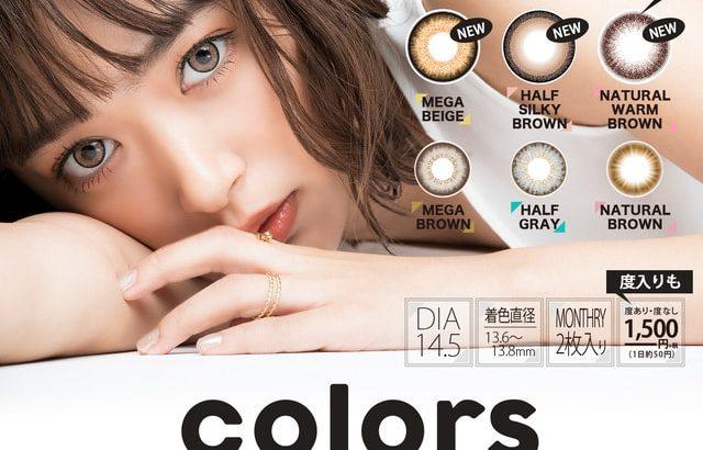 圧倒的な破格の価格とトレンドのナチュ派手発色が魅力の新作マンスリーカラコン「カラーズ (colors)」登場!