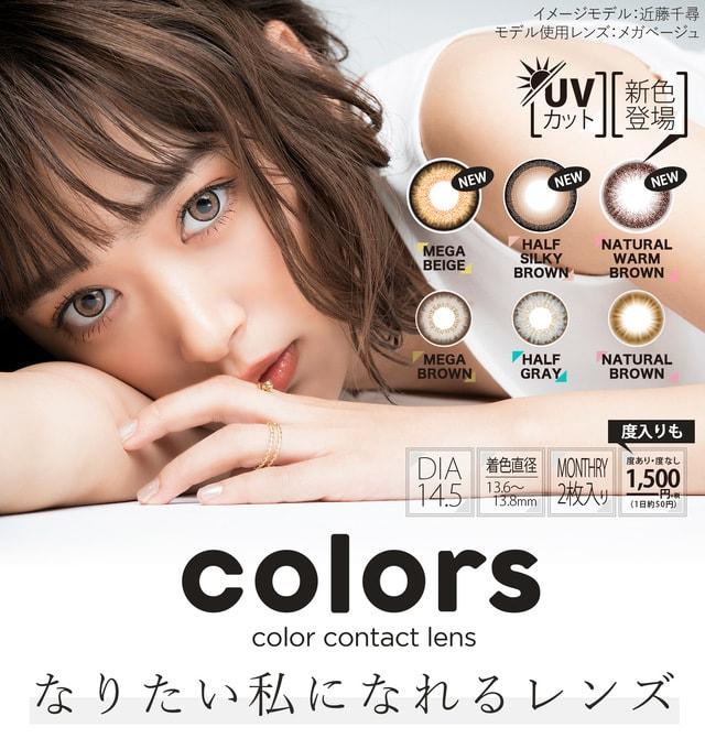 カラーズ(colors)カラコン近藤千尋