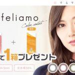 白石麻衣さんがイメージモデルの新作カラコン『フェリアモ (feliamo)』2018年8月末までプレゼントキャンペーン開催!