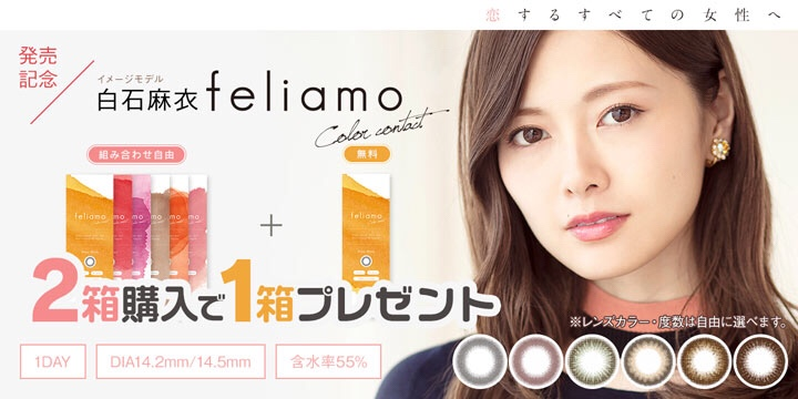 白石麻衣さんがイメージモデルの新作カラコン『フェリアモ (feliamo)』2018年発売!プレゼントキャンペーン開催!
