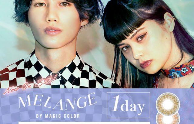 ランジェ バイマジックカラー ワンデー (MELANGE by MAGIC COLOR 1DAY)