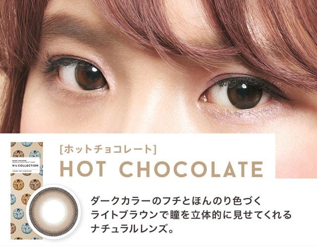 ホットチョコレート(HOT CHOCOLATE)
