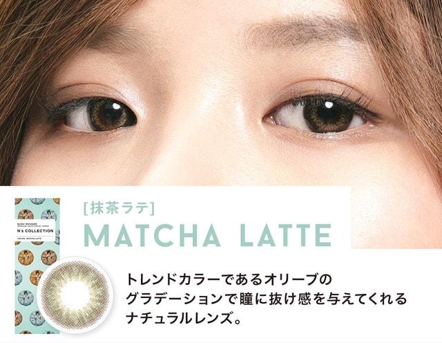 抹茶ラテ(MATCHA LATTE)