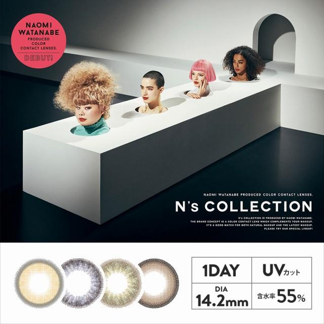 N's COLLECTION(エヌズコレクション)』は渡辺直美さんプロデュースのカラーコンタクトレンズ。