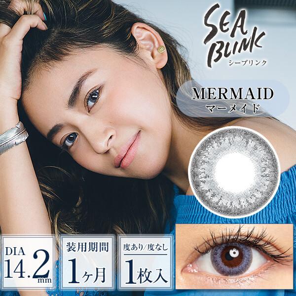SEA BLINK(マーメイド)