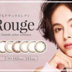 """エルージュ(eRouge)カラコンに、2トーン&DIA14.5mmの""""ふわ盛り""""な新色3色が新発売!"""