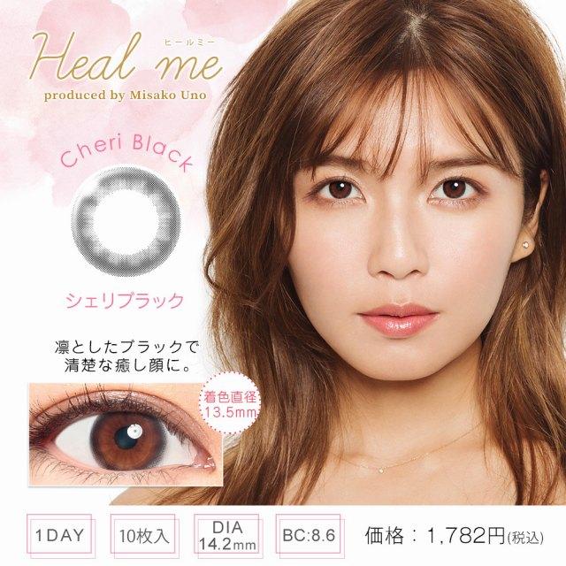 ヒールミーワンデー(Heal me 1day)シェリブラック