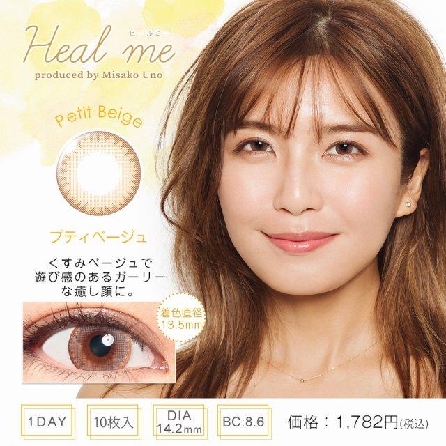 ヒールミーワンデー(Heal me 1day)プティベージュ