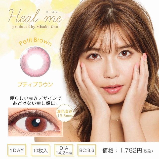 ヒールミーワンデー(Heal me 1day)プティブラウン