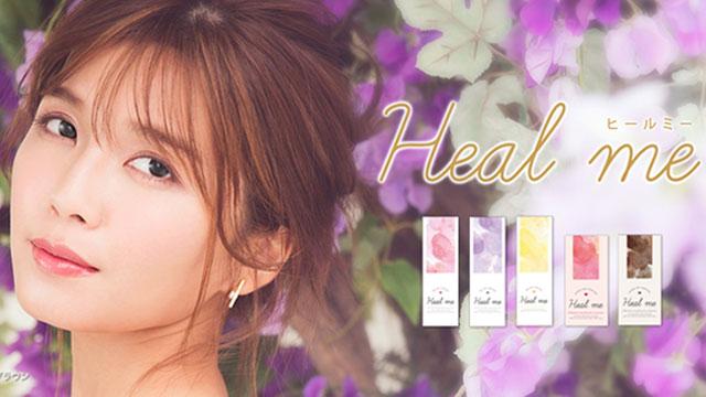 AAA(トリプル・エー)宇野実彩子プロデュースのカラコン「Heal me(ヒールミー)」