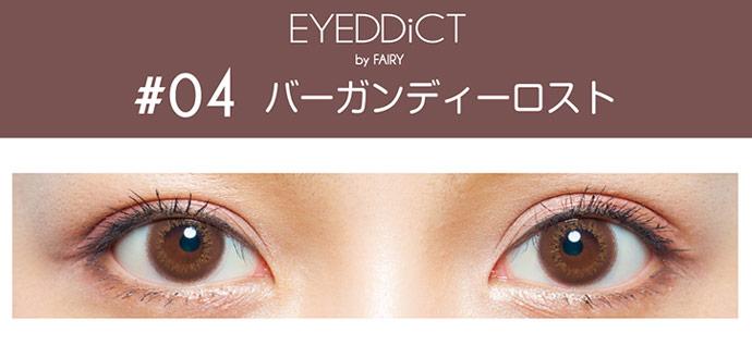 アイディクト(EYEDDiCT)バーガンディーロストの両目装着写真
