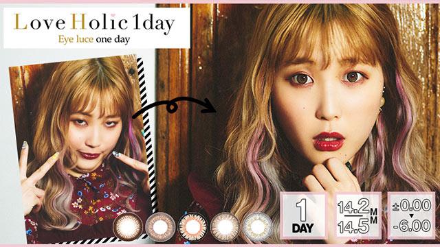 """ラブホリックワンデー (LoveHolic 1day)の新イメージモデルに人気Youtuber """"ふくれな""""さんが就任!"""