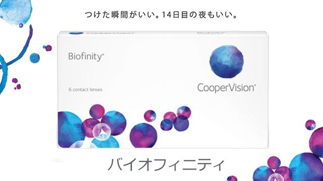 コンタクトレンズの2018年google検索順位ランキング上位は「バイオフィニティ(Biofinity)」人気の秘密とリアルな口コミを調査!