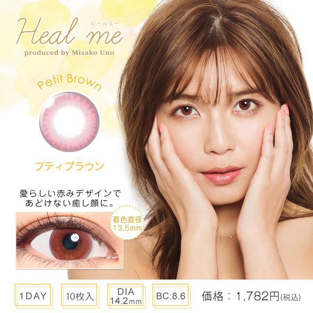 ヒールミーワンデー(Healme 1day)プティブラウン