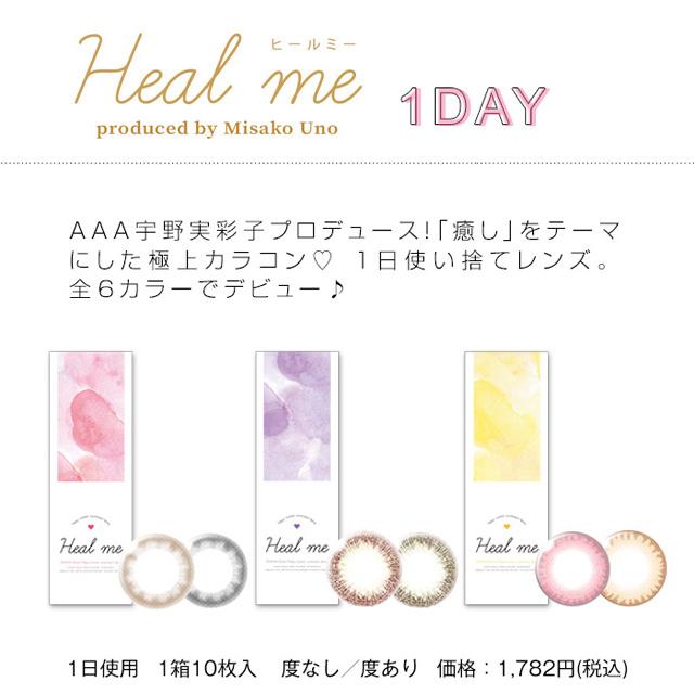 ヒールミーワンデー(Healme 1day)