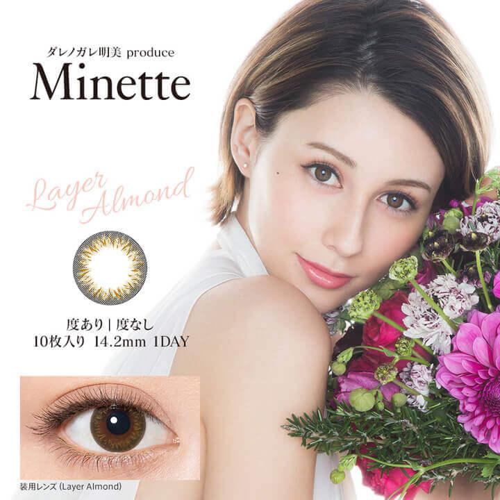Minette(ミネット)レイヤーアーモンド