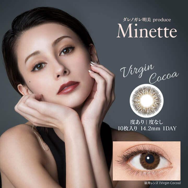 Minette(ミネット)ヴァージンココア