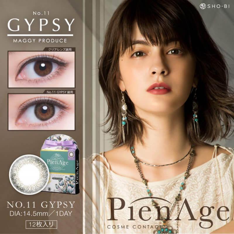 ピエナージュNo.11 GYPSY(ジプシー)