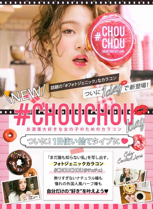 チュチュワンデー(#CHOUCHOU 1day)