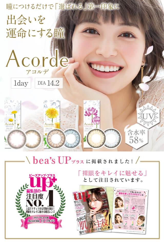 Acorde(アコルデ)カラコン