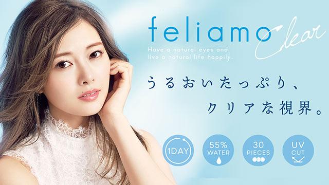 白石麻衣さんがイメージモデルを務める『feliamo(フェリアモ)』から、含水率55%の1日使い捨てクリアレンズ『feliamo 1DAY クリアコンタクトレンズ』が新発売!