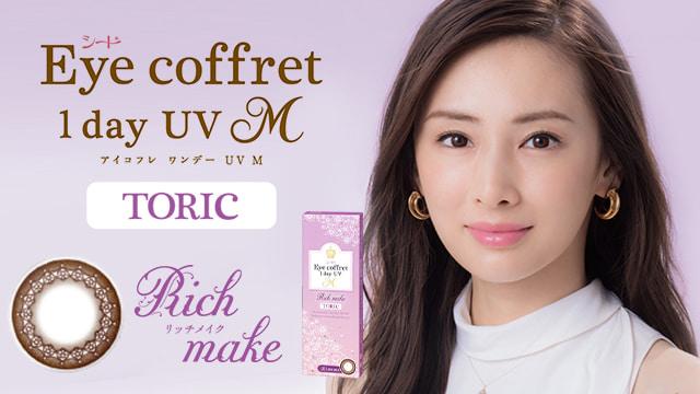シード Eye coffret1 day UV-M(アイコフレワンデーUVM)から、乱視用のカラコンが新発売!