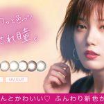 本田翼 カラコン Viewm1day〈ビュームワンデー 〉から2019年3月に新色発売!