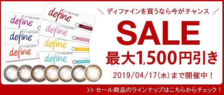 ディファインのSALE開催!2019/04/17(水)まで