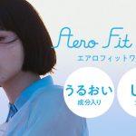 アイレから、1日使い捨てシリコーンハイドロゲルレンズ「Aero Fit 1day(エアロフィットワンデー)新発売!