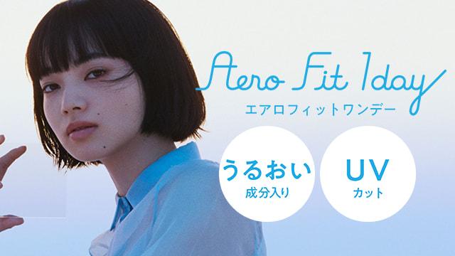 エアロフィットワンデー (Aero Fit 1day) コンタクトレンズ