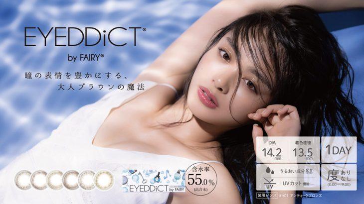 カラコン『EYEDDiCT(アイディクト)』に2019年の夏にぴったりな新デザインが高含水タイプ(含水率55.0%)で新登場!