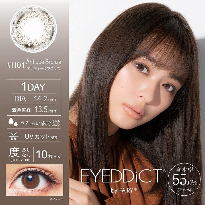 EYEDDiCT(アイディクト)アンティークブロンズ