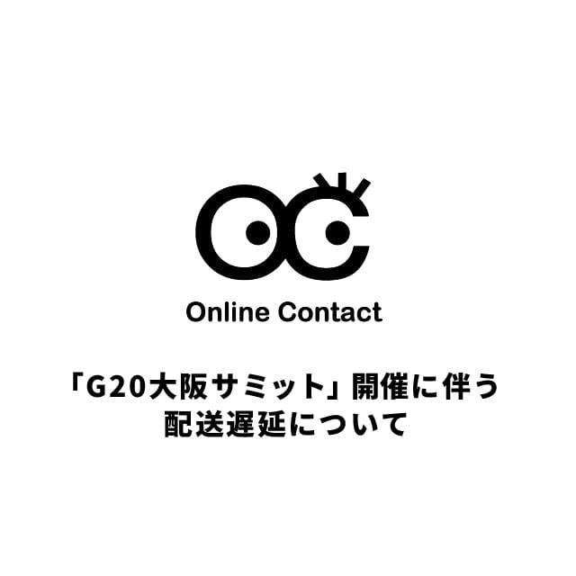 【G20大阪サミット】開催に伴う配送遅延について