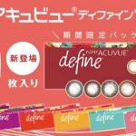 「ワンデー アキュビュー ディファイン モイスト」10枚入りに人気色含む全色発売!