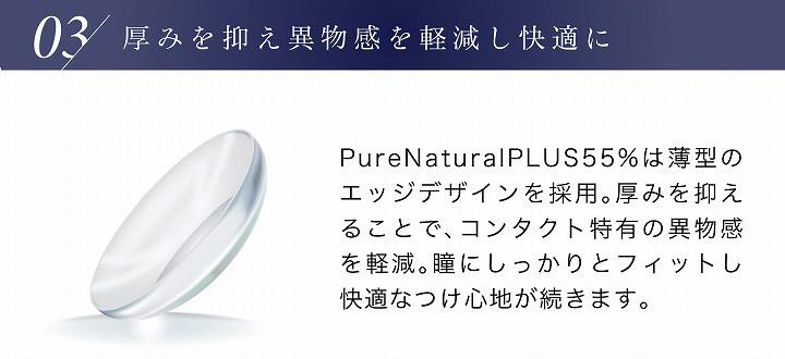 ピュアナチュラルPLUS 55%(ピュアナチュラルワンデーUVM)は薄型レンズ