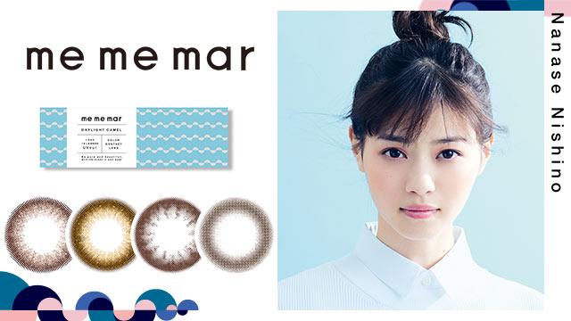 西野七瀬さんがイメージモデルのナチュラルを超えた清楚系カラコン『me me mar(メメマール)』新発売!