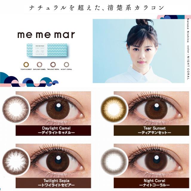 西野七瀬カラコン「me me mar(メメマール)」全色装着写真
