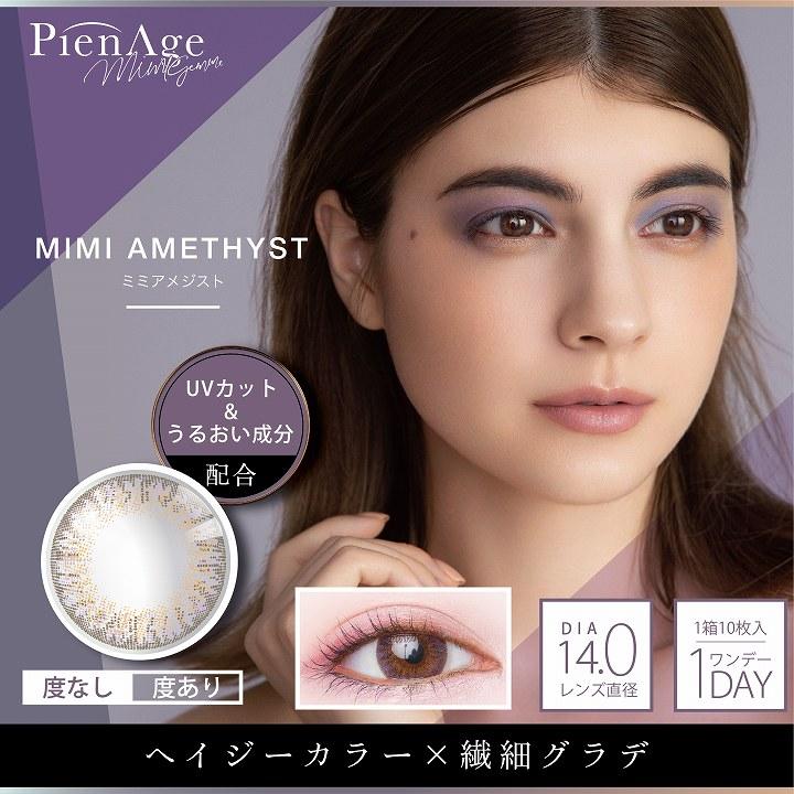 PienAge(ピエナージュ)ミミジェムのミミアメジスト