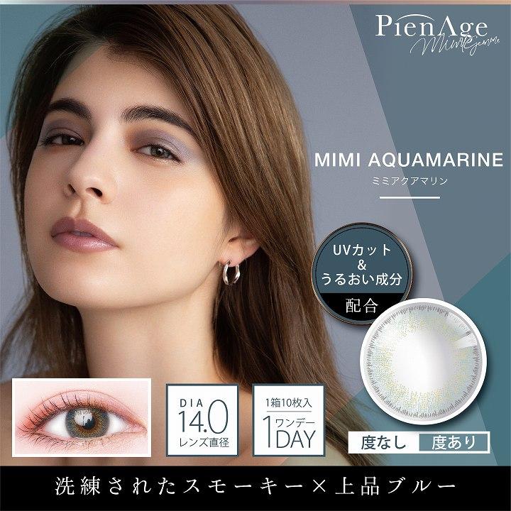 PienAge(ピエナージュ)ミミジェムのミミアクアマリン