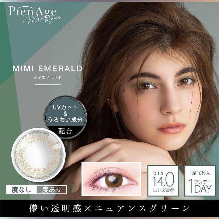 PienAge(ピエナージュ)ミミジェムのミミエメラルド