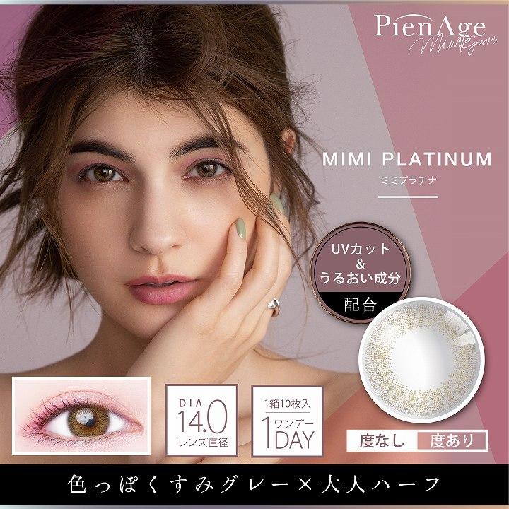PienAge(ピエナージュ)ミミジェムのミミプラチナ