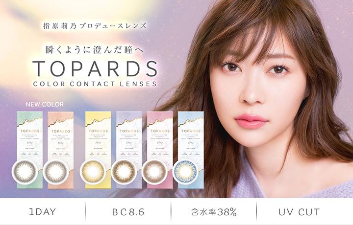 指原莉乃さんプロデュースカラコンTOPARDS(トパーズ)から新色発売